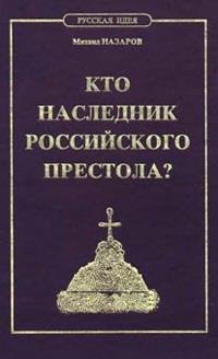 Кто наследник Российского престола?