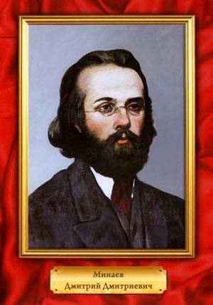 Дмитрий Дмитриевич Минаев