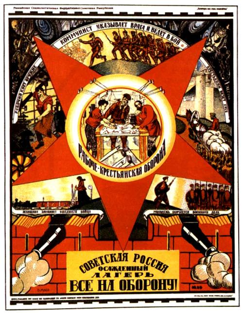 Плакат 1919 года Д. Моора «Советская Россия – осаждённый лагерь. Все на оборону!