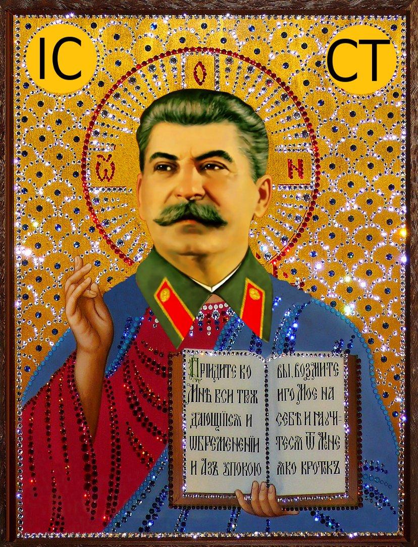 Икона Сталина