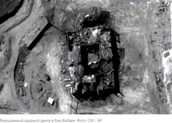 Уничтоженный Израилем атомный реактор Аль-Кибар в Сирии