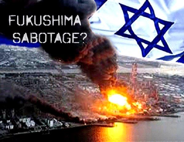 Саботаж на атомной станции в Фукусиме. Израиль – главный ядерный террорист на нашей планете