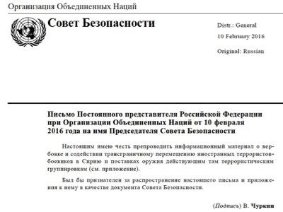 Письмо Чуркина СБ ООН от 10 февраля 2016