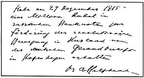 Одна из расписок Гельфанда-Парвуса