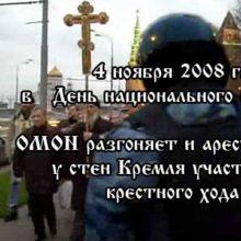 ОМОН разгоняет и арестовывает у стен Кремля участников крестного хода. 4 ноября 2008 г. — в «День национального единства»