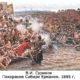 Атаман Ермак Тимофеевич занял столицу Сибирского ханства