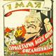 Вальпургиева ночь – коммунистический