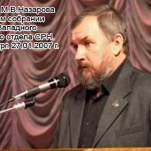Выступление М.В.Назарова. Санкт-Петербург. 27.01.2007 г.