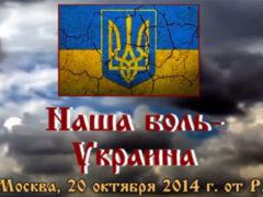 Наша боль – Украина