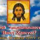 Какой «национальности» Иисус Христос?