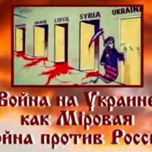 Стрелков на вечере Союза Русского Народа: Война на Украине — Мiровая война против России