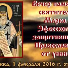 Вечер памяти святителя Марка Эфесского, защитившего Православие от унии