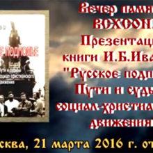 Вечер памяти Всероссийского Социал-Христианского Союза Освобождения Народа (ВСХСОН) — крупнейшей подпольной патриотической антисоветской организации 1960-х гг.