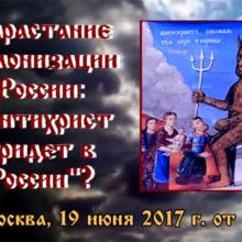 """Вечер """"Нарастание демонизации России: Антихрист придет в России?"""""""