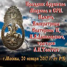 Праздник Архангела Михаила и Союза Русского Народа