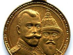 Празднование 300-летия царствования Дома Романовых