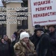 Подача «Письма-5000» в Генеральную прокуратуру Российской Федерации
