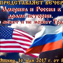 Америка и Россия в драме истории. Что может и чего не может Трамп?