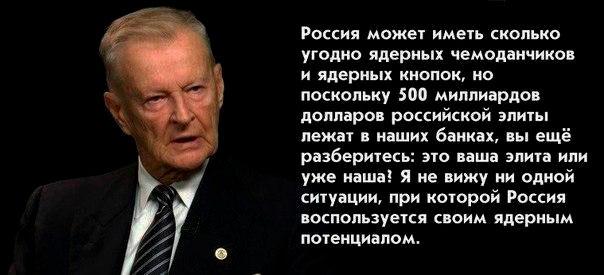 Бжезинский о российской элите