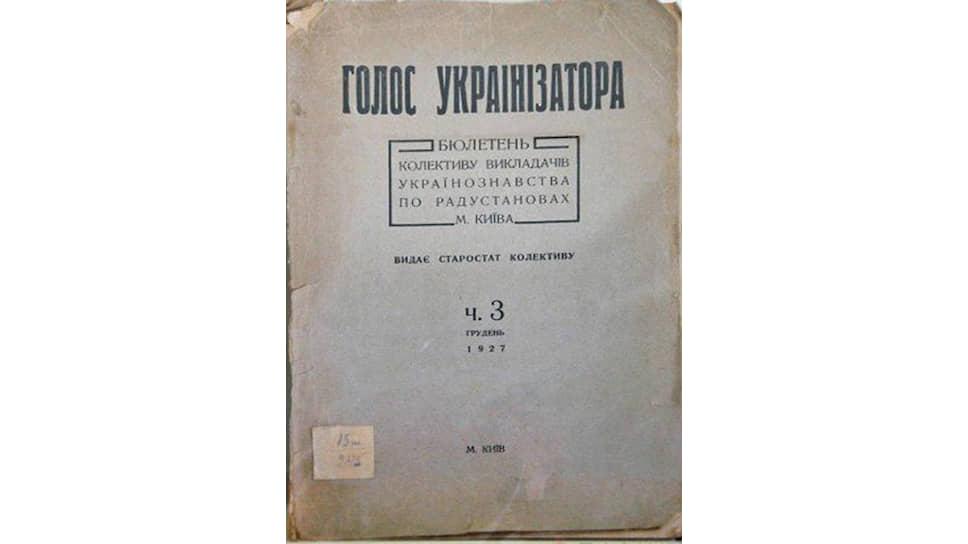 """В середине 1920-х украинизация вышла за пределы Украины, охватив Кубань, Ставрополье и даже Дальний Восток. Совслужащих обязывали сдавать экзамены еще и по """"украиноведению"""", а """"педагоги"""" обменивались опытом в таких вот бюллетенях"""