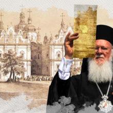Та самая Грамота: так передавал ли Константинополь Церковь Украины Москве