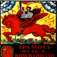 О (не)грамотности в СССР