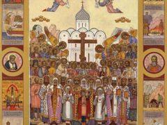 Воскресный день между 22 и 28 января ст.ст. (по календарю РПЦЗ в 2017 г. 23 янв./5 февр.) <font color=