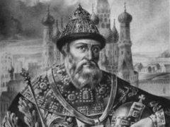 Скончался Царь Иоанн IV Васильевич Грозный