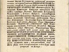 Мирный договор с Турцией в Яссах, завершивший русско-турецкую войну 1787-1791 гг.