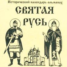 Календарь «Святая Русь» на ближайшие дни. Русская Идея