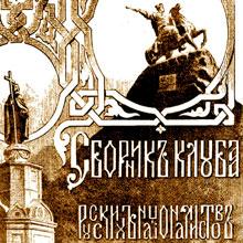 15.5.1919 г. - День массового расстрела членов Киевского Клуба русских националистов
