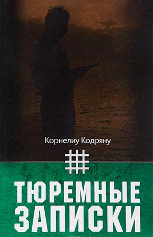 Корнелиу Кодряну Тюремные записки