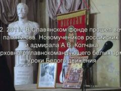 Память свв. Новомучеников российских и адмирала А.В. Колчака