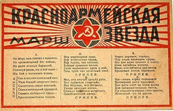 Поздравляю с 23 февраля!!! Krasnoarmejskaja-zvezda