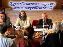 Круглый стол по вопросам прославления Государя Николая II