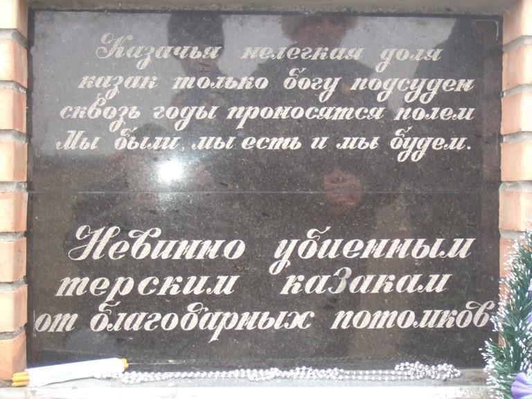 Геноцид терского казачества 27.03.1920г. Помним!  Kurgan_pavjati_terskih_kazakov-3