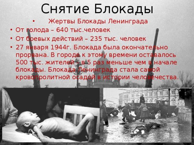 Как чинуши жрали ромовые бабы в блокадном Ленинграде Leningrad-blokada-1