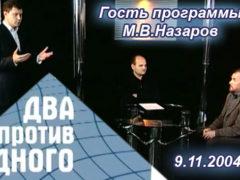 Беседа с М.В. Назаровым в петербургской программе «Два против одного»