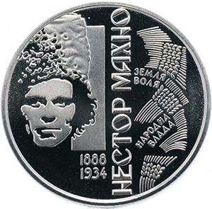 Памятная монета номиналом 2 гривны посвященная Нестору Махно