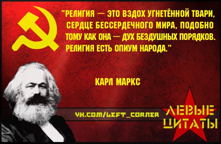 Еще раз о сатанистской основе марксизма-ленинизма