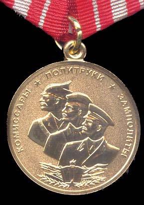 """Памятная медаль """"Комиссары. Политруки. Замполиты"""", учреждена в 1967 г. к 40-летию образования военно-политических училищ"""