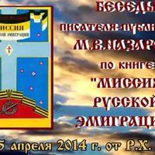 Беседа писателя-публициста М.В.Назарова по книге «Миссия Русской Эмиграции»