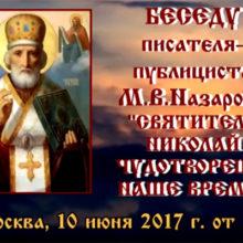 Николай Чудотворец и наше время