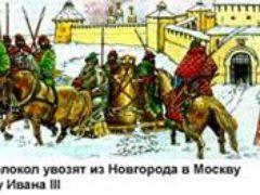 Присоединение Новгорода к Московскому государству