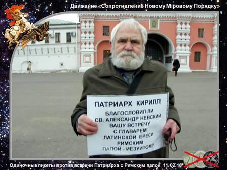 Стояние Владимiра Николаевича Осипова. Проблемы РПЦ МП