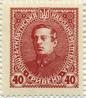 Петлюра на почтовой марке УНР