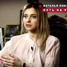 Новые русские сенсации - Наталья Поклонская. Путь на Родину