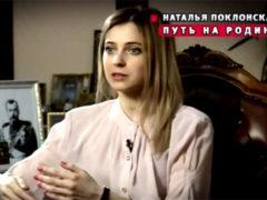 Новые русские сенсации — Наталья Поклонская. Путь на Родину