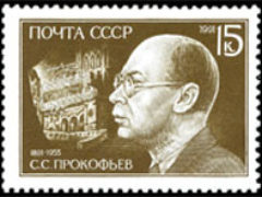 Умер композитор Сергей Сергеевич Прокофьев