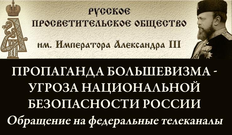 Совок и постсовок,  а есть ли различие? - Страница 12 Propaganda-bolshevizma-TV